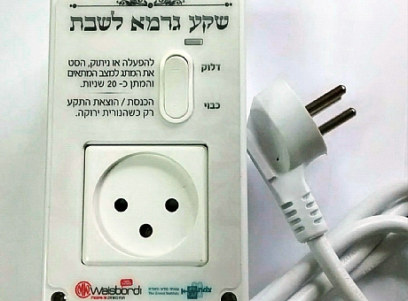 Gramma Electric Outlet